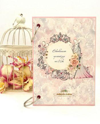 Сватбен органайзер Kristabella Creations в розово