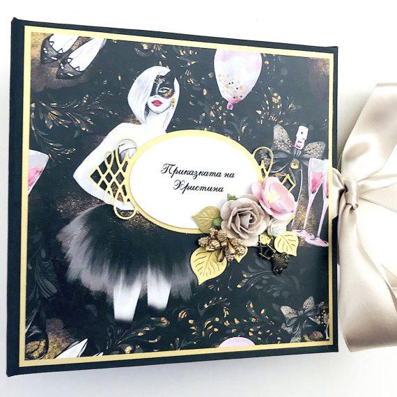Стилен албум за моминско парти за един страхотен спомен