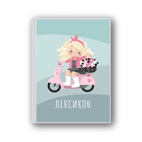 Лексикон за малки принцеси блондинки