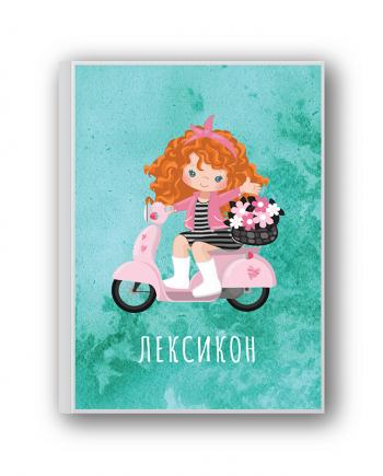 Лексикон за малки принцеси червенокоски