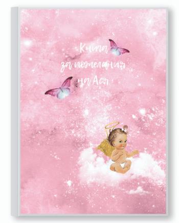 """Луксозна книга за пожелания """"Ангелче"""""""