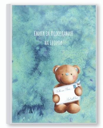 """Луксозна книга за пожелания за момченца """"Сладък Мечо"""""""