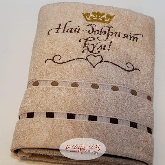 Бродирана хавлия с корона и сърце - Подарък за кума/кумата