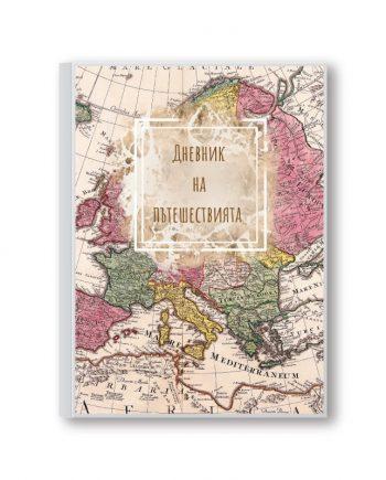 Персонализиран Дневник на пътешествията