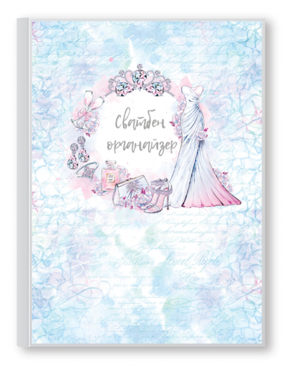 Луксозен сватбен органайзер RICH GIRL - 2