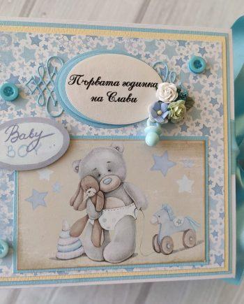 Прекрасен бебешки албум дневник