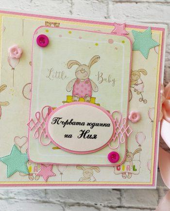 Бебешки албум със зайчета за момиче