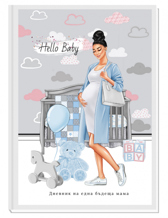 Разкошен дневник на бременността (за брюнетки)