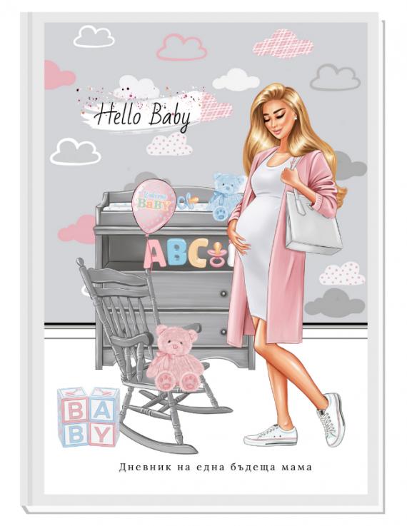 Разкошен дневник на бременността (за блондинки)