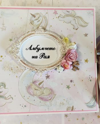 "Вълшебен бебешки дневник ""Еднорози"""