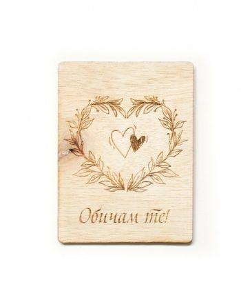 "Картичка ""Обичам те"""