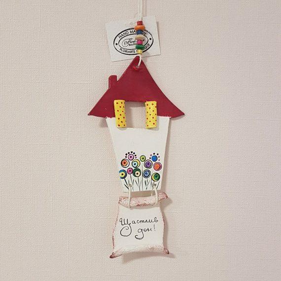 """Керамична къща с табелка """"Щастлив дом"""""""