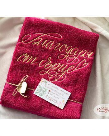 """Подарък за доктор - бродирана хавлия с калиграфски надпис """"Благодаря от сърце"""""""